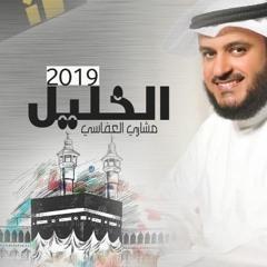 نشيدة الخليل (بعزمه تحدى)  - مشاري العفاسي