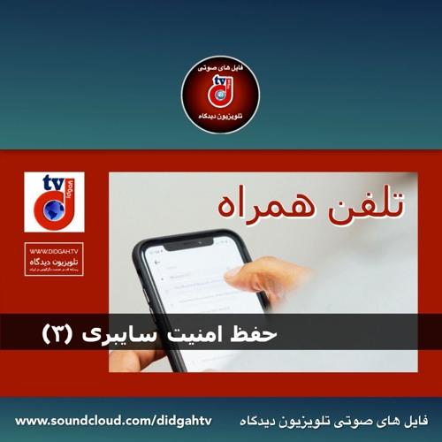 حفظ امنیت سایبری(۳) : راهکارها برای حفظ امنیت تلفن همراه، به ویژه به هنگام شرکت در تجمعات اعتراضی