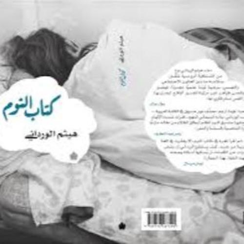 """Songs for Haytham Wardani's """"The Book of Sleep"""""""