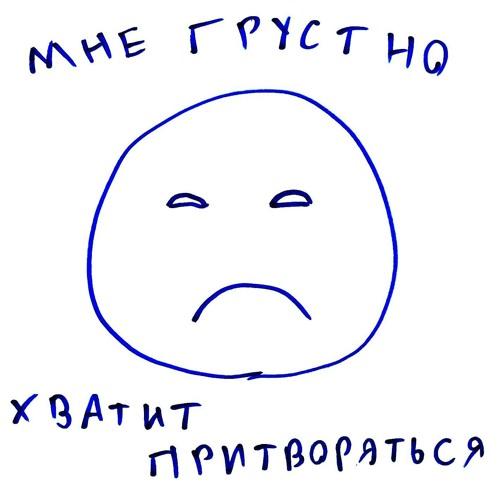 ты просто урод (you're just a scum)