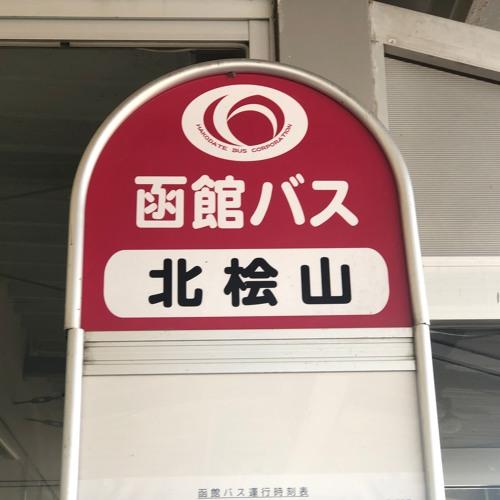 Red Kitahiyama Zone 1