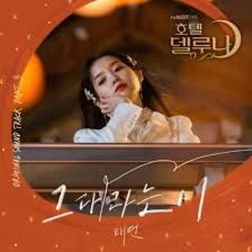 그대라는 시 - 태연 (cover)