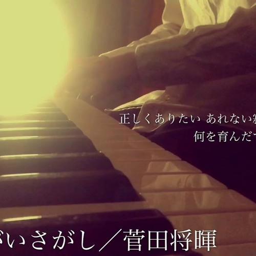 machigaisagashi / Masaki Suda - yuto uno (cover)