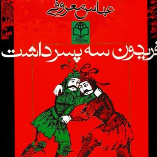 03فریدون سه پسر داشت , نویسنده عباس معروفی