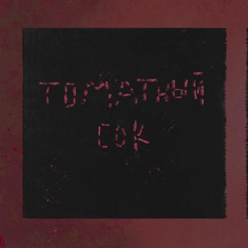 ТВОИСЛЕЗЫ - Томатный Сок
