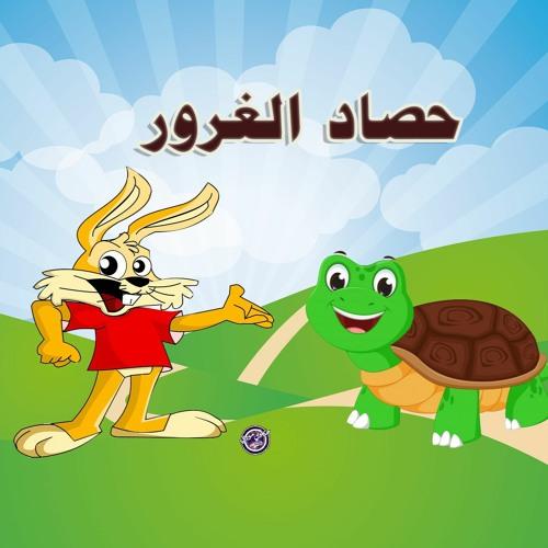قصص عربية للأطفال - الارنب و السلحفاة - حصاد الغرور