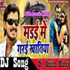 Download Ae Bhaiya Ho Madai Me Garai Bhauji Khatiya Ho Na (Pramod Premi Yadav) BHOJPURI High Bass Dj Remix Songs (Dj Anish Babu).mp3 Mp3