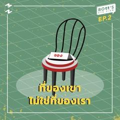 Boss's Eye-View EP.2 | ที่ของเขาไม่ใช่ที่ของเรา