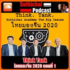 Think Tank Suthichai Academy The Big Issues ไทยมองจีน 2020 ตอน 1