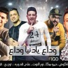 Download مهرجان - وداع يا دنيا وداع | حمو بيكا | حسن شاكوش 2019 Mp3