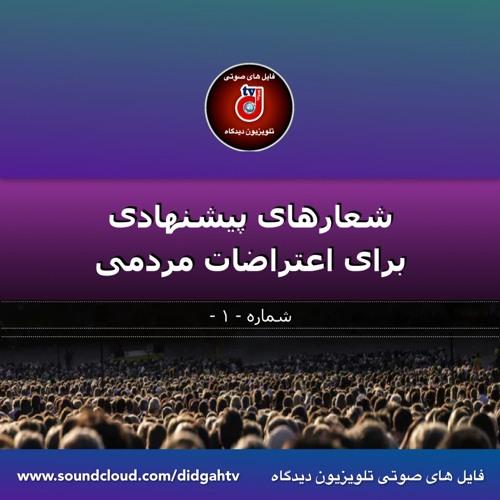 شعارهای پیشنهادی برای اعتراضات مردمی- شماره ۱