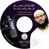 Download 055 الرحمن Mp3