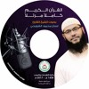 Download 051 الذاريات Mp3