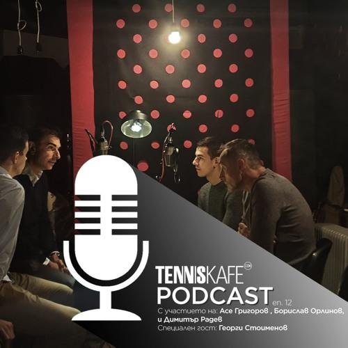 Подкастът Tennis Cafe: специален гост Георги Стоименов