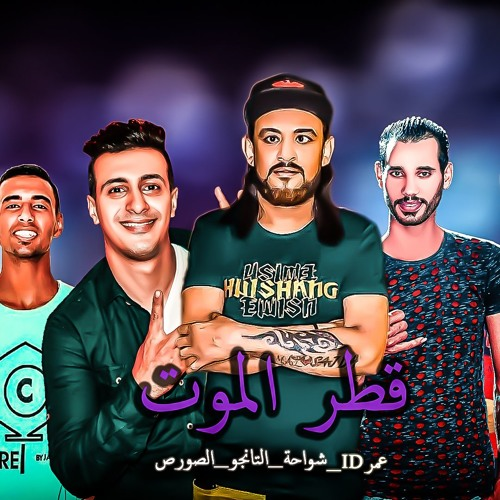 IDمهرجان (قطر الموت) غناء