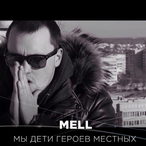 Mell - Мы Дети Героев Местных