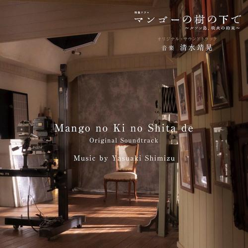 Mango no Ki no Shita de (soundtrack)