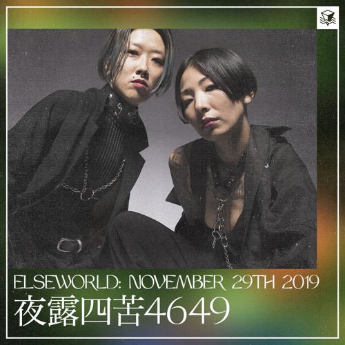ELSEWORLD Mix: 夜露四苦4649