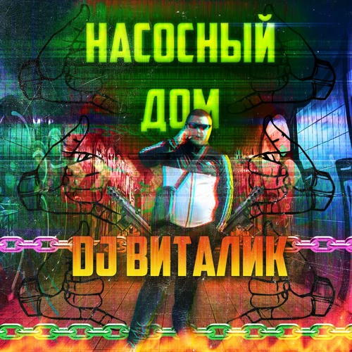 PUMPING HOUSE (powermix by DJ ВИТАЛИК)