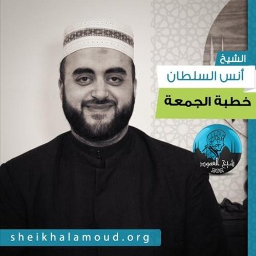 خطبة علاقة الأخلاق بالأعمال - الشيخ أنس السلطان 15 -11- 2019