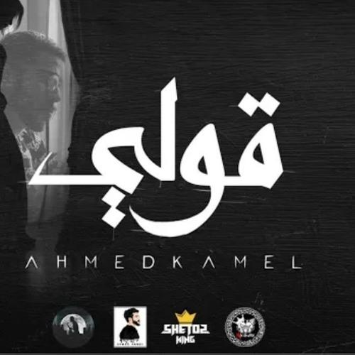 اغنية قولي احمد كامل ٢٠٢٠