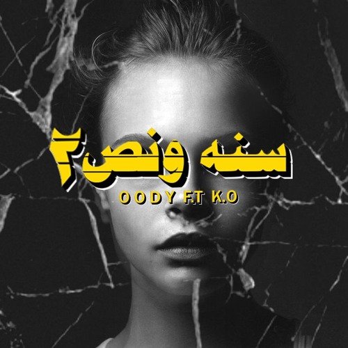 MoSTaFA AShrAF - Yaer And Half Part 2 Ft. K.O  سنه و نص (Prod. By Veysigz)