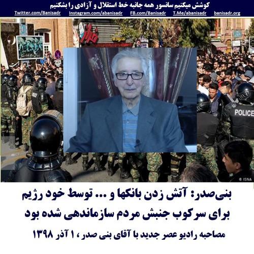"""Banisadr 98-10-01=بنیصدر: پشت پرده و 3 پیام مهمِ """"خشونتها و آتش زدنهای سازمانیافته"""" در اعتراضات"""