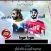 Download مهرجان هوبا هوبا 2020 محمود البوب وخالد لولو توزيع البوب حصريا على شعبيات Mp3