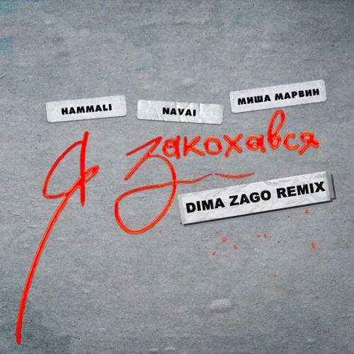 Hammali & Navai feat. Mиша Марвин - Я закохався (Dima Zago Remix) [2019]