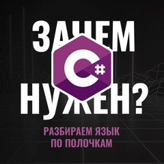 С# программист / удалённая работа / победитель европейского хакатона