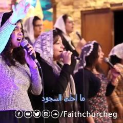 ترنيمة ما أحلى السجود ـ المرنم/ اسحق كرمى ـ فريق تسبيح كنيسة الإيمان الإنجيلية شبرا مصر