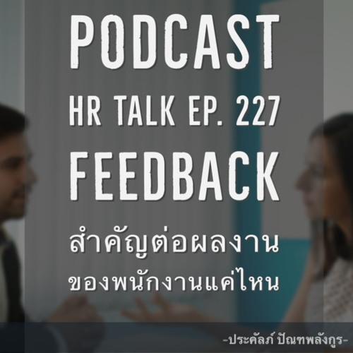 EP, 227: Feedback สำคัญต่อผลงานของพนักงานแค่ไหน
