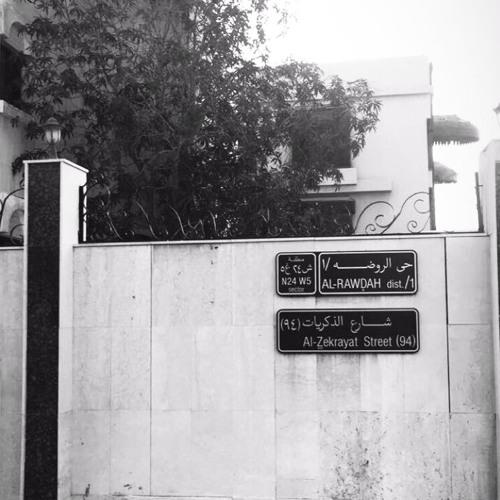 جيت أبسكن قصر حبك عبدالله المانع By م ضيئة