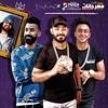 Download مهرجان بنت الكلب فاتحاها باركين 😂 مصطفى الجن و هادى الصغير - توزيع اسلام ساسو هيكسر مصر 2020 Mp3