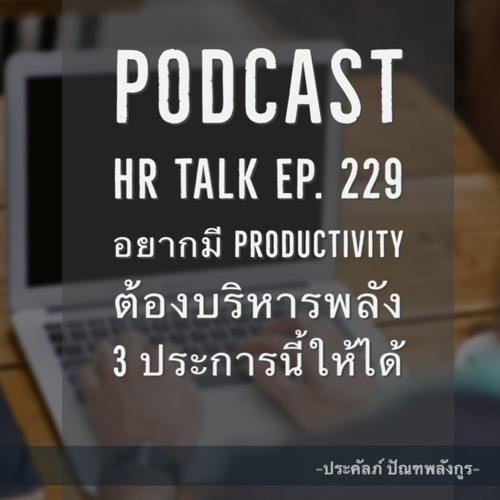 EP. 229: ถ้าอยากมี Productivity ต้องบริหารพลัง 3 ประการนี้ให้ได้