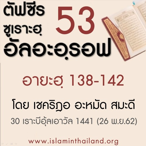 ตัฟซีรซูเราะฮฺอัลอะอฺรอฟ 53 (อายะฮฺ 138-142)