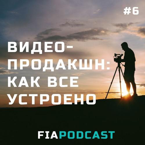 Видеопродакшн: как все устроено. Выпуск №6