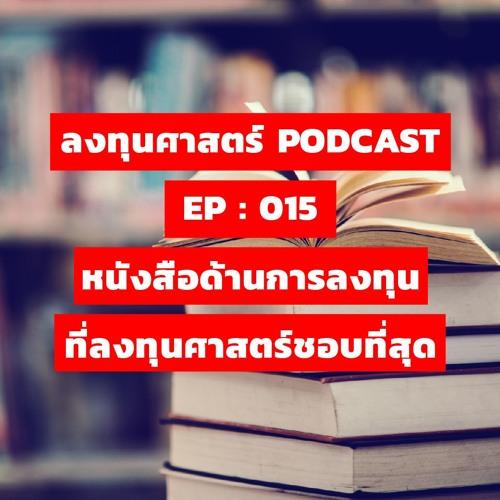 ลงทุนศาสตร์ PODCAST EP 015 : หนังสือด้านการลงทุน ที่ลงทุนศาสตร์ชอบที่สุด