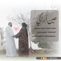 حين أراكي / أداء وألحان / محمد المكي / Hen Araky / Mohamed Elmaky