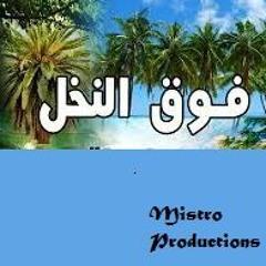 Foug el Nakhal Remake Ft Hiba Mansouri