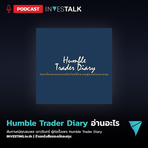 INVESTALK EP #6 — Humble Trader Diary อ่านอะไร