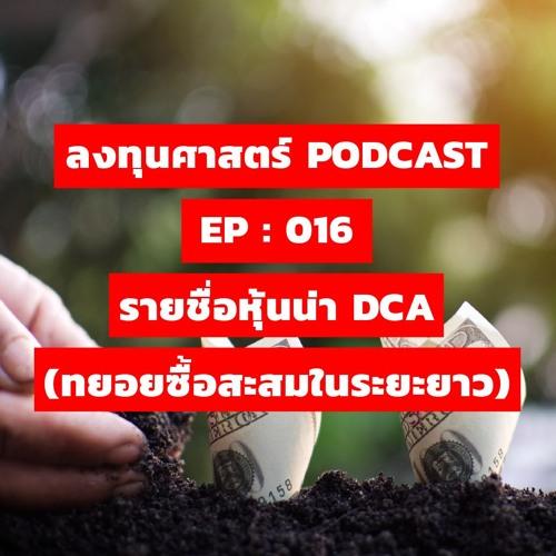 ลงทุนศาสตร์ PODCAST EP 016 : รายชื่อหุ้นน่า DCA (ทยอยซื้อสะสมในระยะยาว)