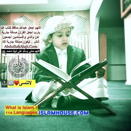 اسلام صبحي ♥️ طارق محمد ♥️ قرأة خاشعة باكية