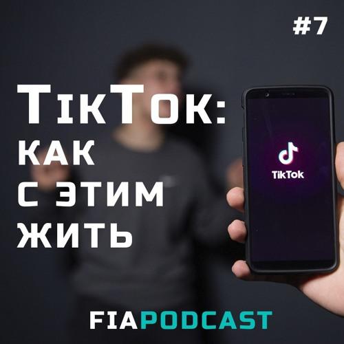 TikTok: Как с этим жить. Выпуск №7