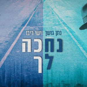 נתן גושן וישי ריבו - נחכה לך Nathan Goshen & Ishay Ribo new!! mp3
