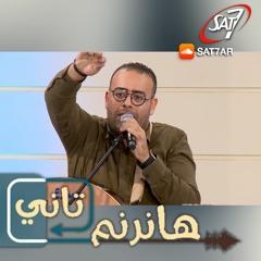 ترنيمة ربي راعي وسلامي - المرنم ريمون رفعت - برنامج هانرنم تاني