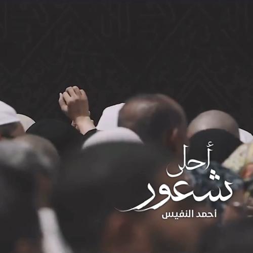 حصريا في رحاب الله تسجيل ومكس جديد