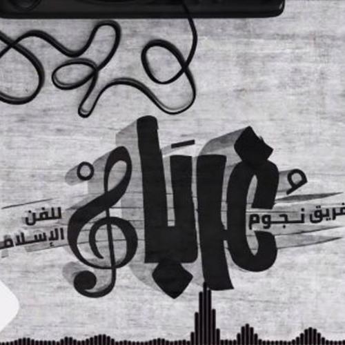    الحمساوية كبار    فريق غرباء للفن الإسلامي
