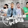 Download مهرجان هما الناس قالو ايه- غناء- احمد عزت - كزبرة   على سمارة   حنجرة Mp3