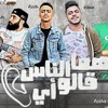 Download مهرجان هما الناس قالو ايه  - كزبرة و حنجرة و على سماره و احمد عزت - توزيع ابو صابر Mp3